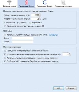 Настройка плагина. Вкладка Проверка в Яндекс