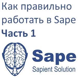 Работа с Sape, часть 1: покупка ссылок