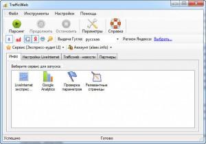 Основное окно программы TrafficWeb