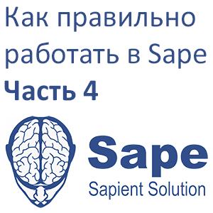 Работа с Sape, часть 4: новые возможности автофильтров