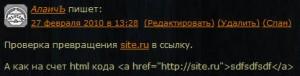 Избавляемся от html-кода в комментариях