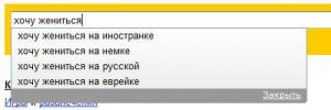 Подсказки Яндекса