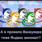 Алгоритм Снежинск 1.1— Что нового он нам несет?