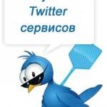 Сервисы для управления Twitter аккаунтом