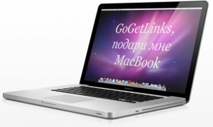 Марафон «GoGetLinks, подари мне MacBook!»