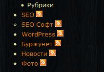 RSS подписка на категории
