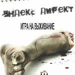 Яндекс Директ - Игра на Выживание