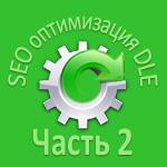 SEO оптимизация DLE - Часть 2