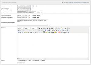 Форма добавления и редактирования голосования в SNVote