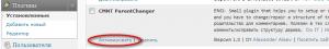 CMNT ParentChanger— плагин для работы с древовидными комментариями в WordPress