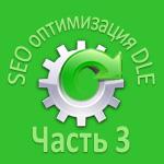 SEO оптимизация DLE – Часть 3