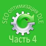 SEO оптимизация DLE - Часть 4