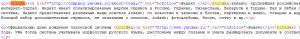 Странная структура закрытия ссылок от индексации