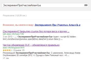 Закрытая ссылка не ищется и в Google