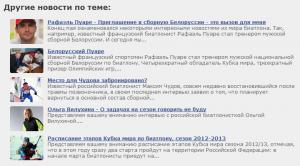 LinkEnso - Так блок ссылок выглядит на сайте