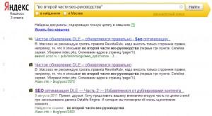 Яндекс - В случае провала могло бы быть так