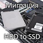 Миграция с HDD на SSD