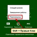Скрытые опции перезагрузки в Windows 8