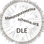 Микроразметка хлебных крошек в DLE