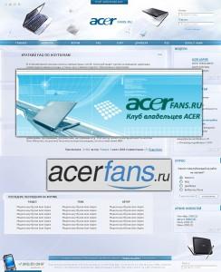 Дизайн сайта AcerFans.ru