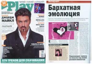 Журнал Play и статья про эмо