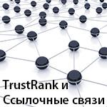 Trust Rank и поверка качества ссылок