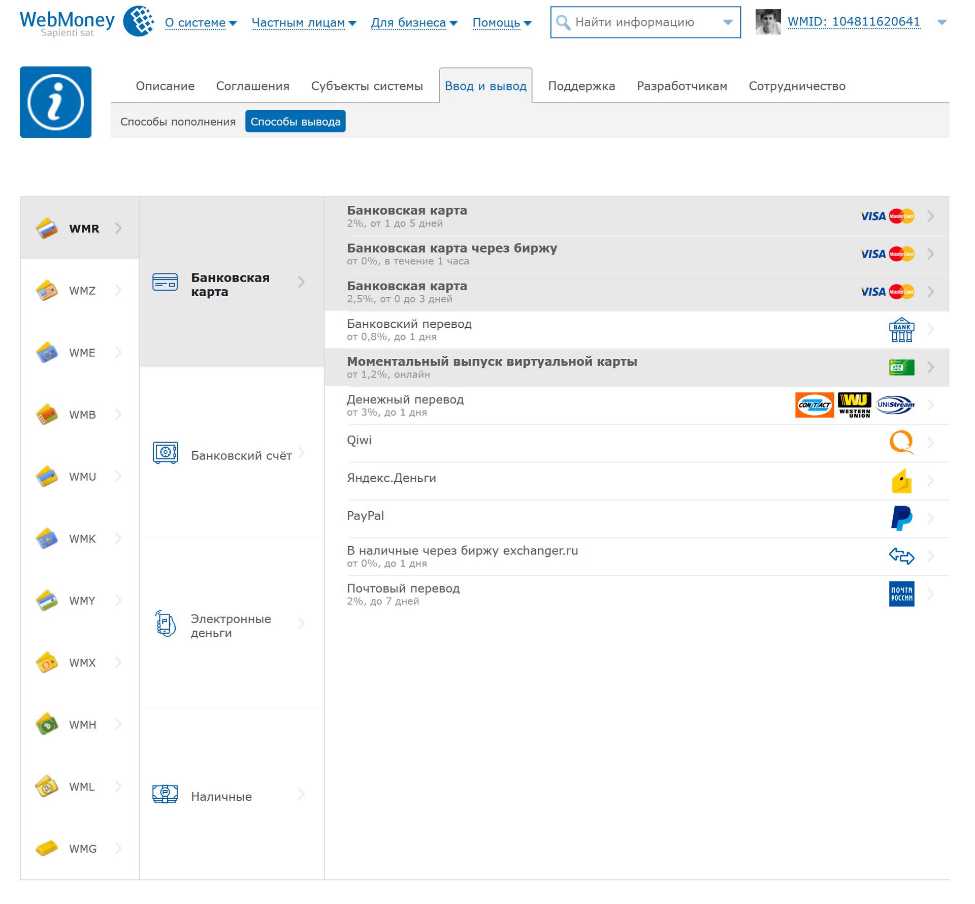 Как перевести деньги с вебмани на яндекс деньги без комиссии