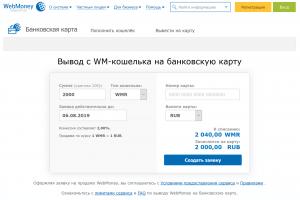 Вывод с WM-кошелька на банковскую карту