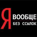 Яндекс убьет ссылки в 2014 году!