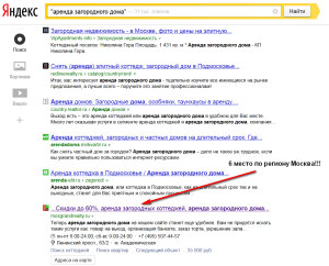 Мега Title в выдаче Яндекса
