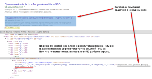 Исходный код заголовка в выдаче Google