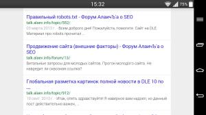Длина заголовка в выдаче Google с мобильного устройства