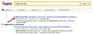 Количество символов в заголовке в выдаче Яндекса. Пример 1