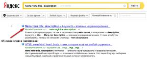 Количество символов в заголовке в выдаче Яндекса. Пример 2