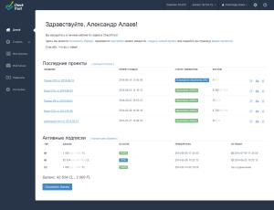 Личный кабинет пользователя в сервисе CheckTrust.ru