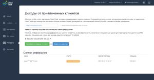 Партнерский кабинет в сервисе CheckTrust.ru