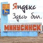 Новый алгоритм Яндекса Минусинск, борьба с seo-ссылками и наш ответ – BlackList доноров бирж!