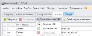 Пакетное удаление адресов из индекса поисковиков ComparseR