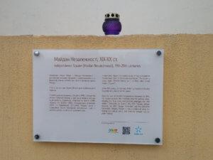 Майдан Незалежности - Площадь Независимости