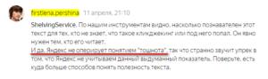 "Яндекс не оперирует понятием ""тошнота"""