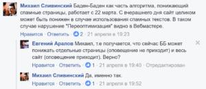 Комментарий Сливинского про запуск хостовоых санкций