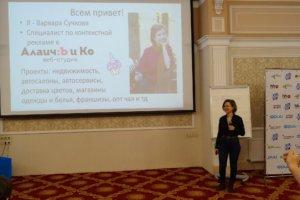 Варвара выступала на мероприятии ФРИИ