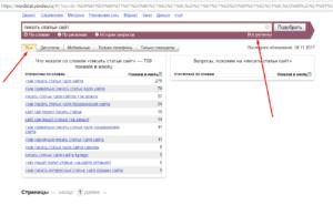 Изучаем спрос через wordstat.yandex.ru