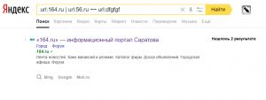 url:164.ru | url:56.ru ~~ url:dfgfgf