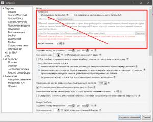 Необходимо проверить настройки, чтобы не был включен режим парсинга выдачи по xml