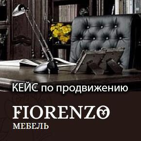 Продвижение сайта по производству мебели Fiorenzo