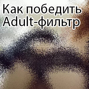 Как избавиться от адалт-фильтра в Яндексе