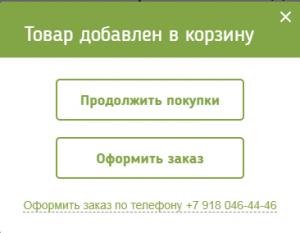 Оформить заказ по телефону