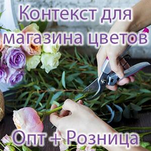 Контекстная реклама по доставке цветов