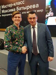 С Максимом Батыревым!